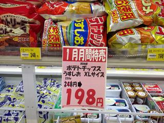 超特大ポテトチップス(220g)198円