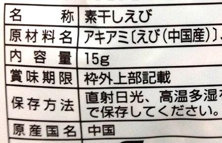 オキアミ目ではなく十脚目に属すアキアミなどのエビの一種。オキアミは日本の近海では漁獲されない。