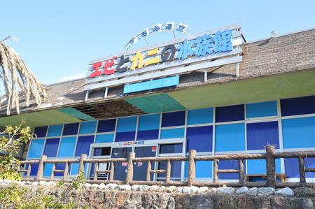 すさみ海立エビとカニの水族館。海立…?
