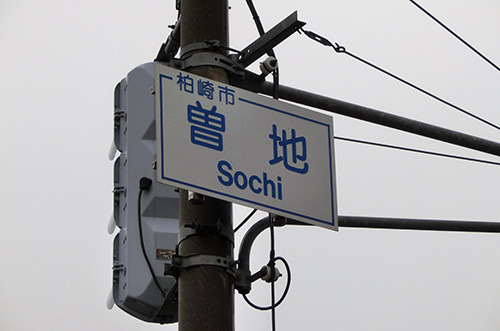 曽地中交差点。Sochi