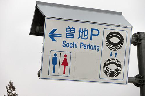 Sochiパーキング入り口の案内