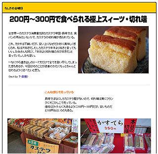 「200円~300円で食べられる極上スィーツ・切れ端</a>」 (2006.11.10)