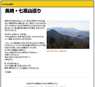 「長崎・七高山巡り</a>」 (2010.1.15)