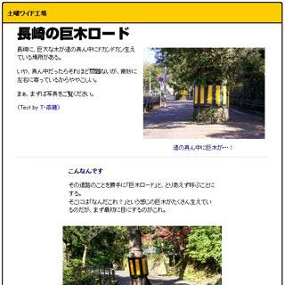 「長崎の巨木ロード</a>」(2005.1.29)