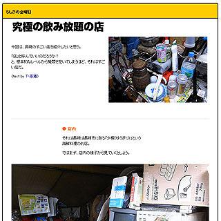 「究極の飲み放題の店</a>」 (2007.12.14)