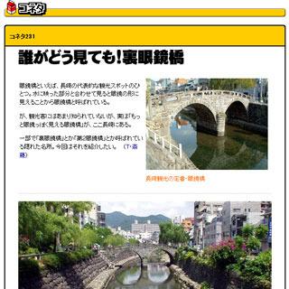 「誰がどう見ても!裏眼鏡橋</a>」(2004.11.1)