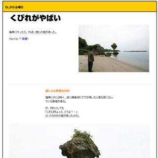 「くびれがやばい</a>」(2007.4.7)