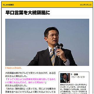 「早口言葉を大統領風に</a>」 (2013.1.11)
