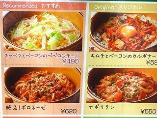 おお、パスタが500円くらいで食べられる。