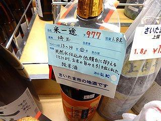 一応、埼玉の地酒なんか置いてある。