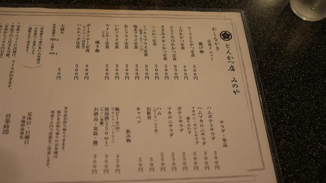 ポテトサラダ定食は大っぴらには書いてなかったが(過去の配達用チラシ?には書いてあった)ポテトサラダ250円を定食にして出せるという。