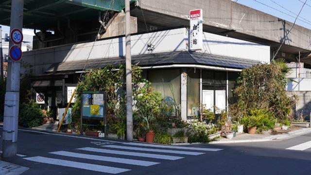 志村三丁目駅から歩いてすぐ。白い館という居酒屋もランチでポテトサラダ定食を出す