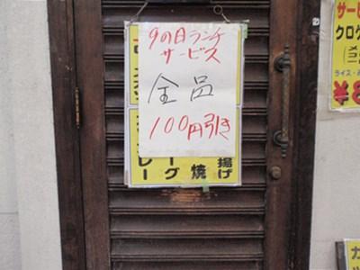 もともとそんなに高くないのにさらに100円引きになる9の日サービスランチ。