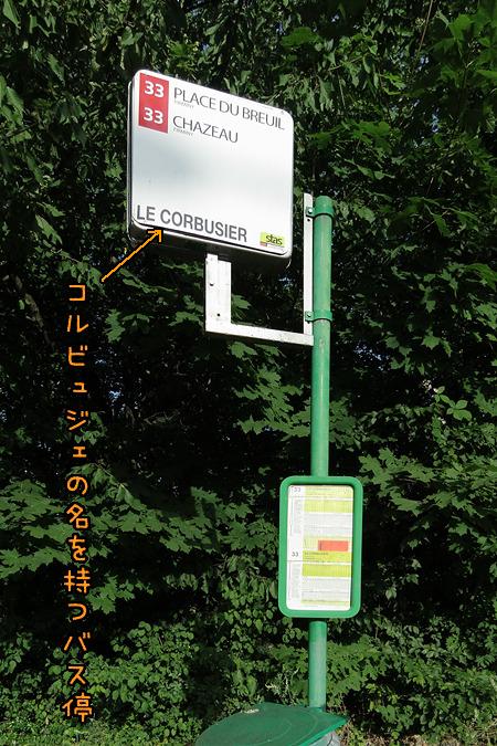 団地前のバス停の名前もこの通り。