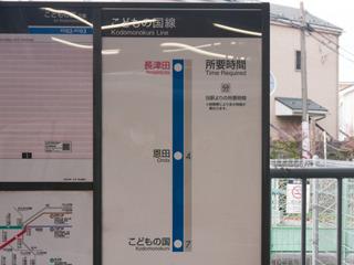 駅は3つ。こどもでも数えやすい。