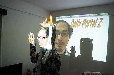 燃えさかる炎、巨大な森さん、仕込みiPhone、DailyPortalZ。