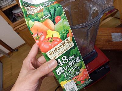 野菜ジュースをミキサーに入れる虚しさは忘れて、一気に48種類の野菜を追加。さらに豆乳でコクをプラス。