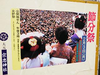 貼ってあったポスターの人の密集度すごい