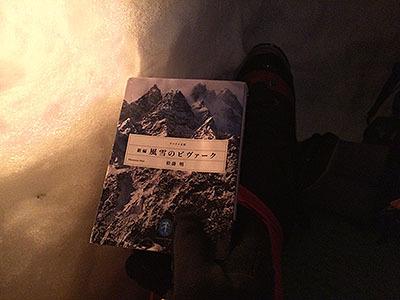 登山者必読の一冊。言葉使いが古いのも面白い。『アルバイト』を『労働』って意味で使ってたりする。『ラッセルアルバイトをした』とか。また、ちょくちょく道に迷ったり装備を燃やしちゃったり、バスに乗り遅れたりという失敗もする。そこら辺のドジッ子ぶりも面白い。