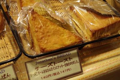 「チーズトースト」という名前で、昔懐かし「トライアングル」もあった。いいところ抑えている