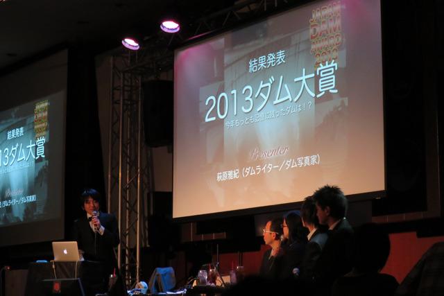緊張の瞬間、さて日本ダムアワード2013ダム大賞は!?