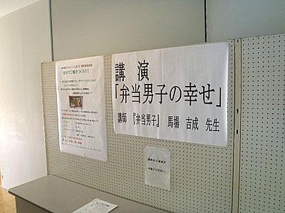 1度ばかりか2度も講演依頼を受けて福島まで行って弁当作りについて講演。恐ろしく楽しい体験だった。講演依頼を頂いた菅野先生はお元気だろうか?