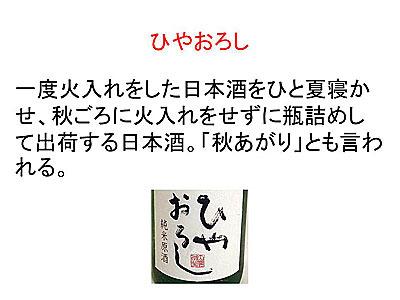 秋ごろに沢山出てくる「ひやおろし」の日本酒。ひと夏越えていい感じ熟成されたうまい日本酒です。他に「あらばしり」「中取り」「無濾過」「原酒」「生酒」なども解説。