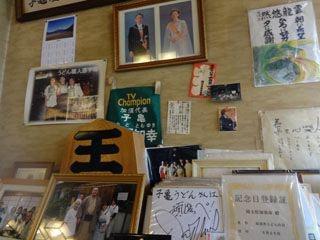壁にはたくさんのサイン。著名人が取材で来てるみたい。