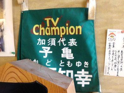 そしてテレビチャンピオンに、かつて出演されたことがあるようです。文字がおもいっきり手書きなのが、なんとなくショックでした。手づくり感……。テレビ東京さん……。