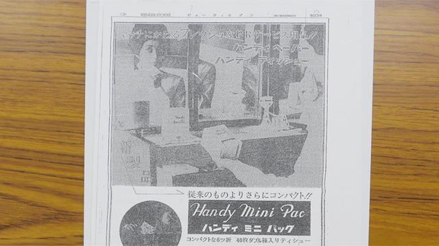 最初のころの新聞広告「マッチにかわるフレッシュなPRサービス用品!!」