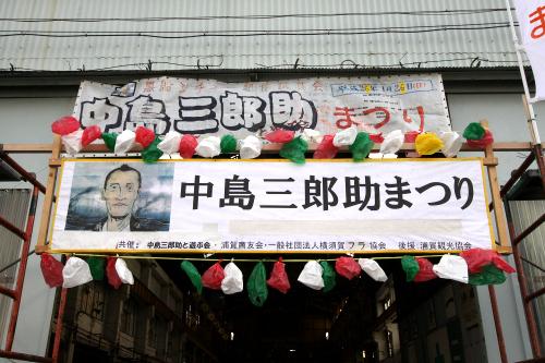 飾り気のない工場の入口に、「中島三郎助まつり」の文字が躍る