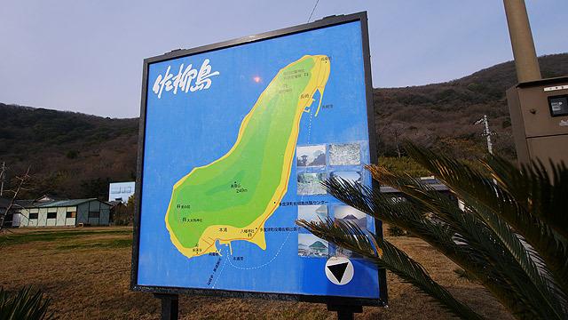 佐柳島に着きました!