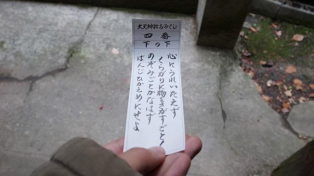 下の下(実に分かりやすいおみくじ。20円)