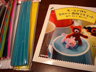 「モールで作るかわいい動物マスコット」(NHK出版)