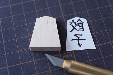 印刷したものに粘着シートを貼ってから、カッターで駒のカタチに切り抜く。
