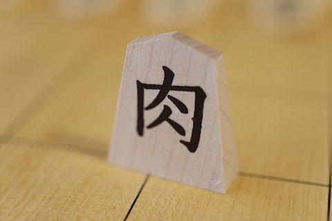将棋の駒にするとどんな字もサマになる気がする。