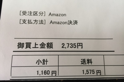 沖縄あるある:商品より送料が高い。