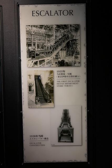 三菱電機の一号機。1900年にエスカレーターを発明したオーチスの特許が切れる1930年代から、製造を開始している。