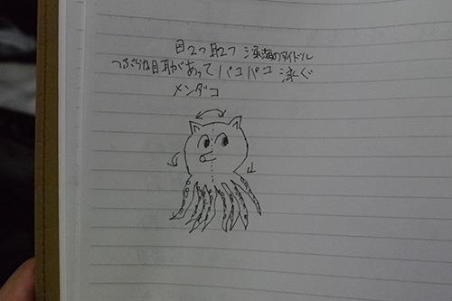 メンダコ、想像図(西村作)。