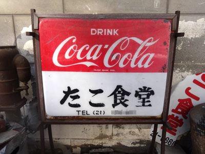 魅力的な名前の食堂があった。調べたらマンガ『20世紀少年』のロケ地らしく、昭和昭和した食堂であったらしい。現在は営業してないみたいだったけれど……?