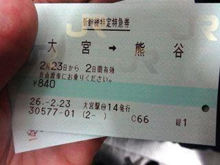 新幹線です!!