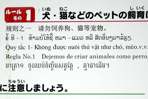 なんと5ヶ国語表記である(しかもあまり見ない言語ばかりだ!)