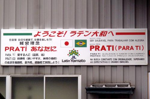 ブラジル食品を製造する会社のようだ