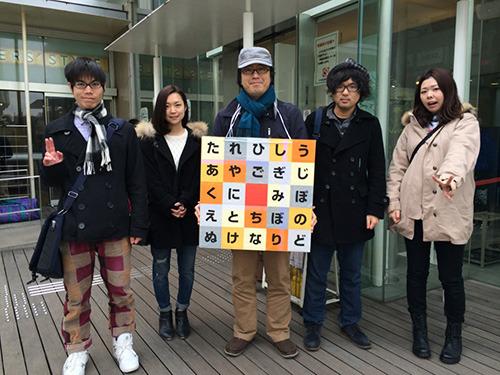 東日本チーム(デイリーポータルZ読者代表の梁さん、男澤さん、安次嶺さん、宮本さん。そして世話役として編集部の石川、安藤、そしてライター西村)