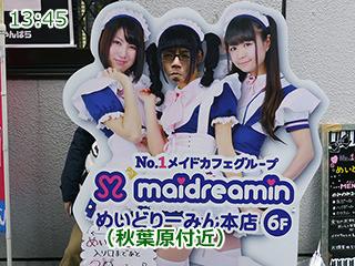 メイドの顔ハメをするライター西村。サイトとしては面白いけどチームメイトは困るだろう。