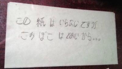 日本語を練習中の主人がおそらく練習に使ったふせん。間違いも可愛くて、何年も保存してあります。 (KumiBerry さん)