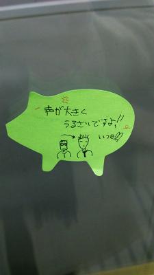 電車の扉に貼ってありました。 (ウユニ塩子 さん)