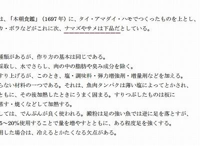 しかし、蒲鉾本舗 丸濱の「かまぼこ豆知識」によると、1697年に書かれた文献ではナマズの蒲鉾は下品なものとして扱われていたらしい。