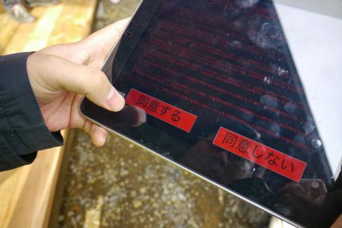 iPadで同意書にサイン