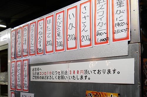 松葉がに、紅ズワイガニは時価で価格が決まる